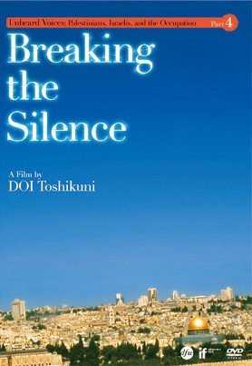 Breaking the Silence (Toshikuni Doi), from Zakka Films