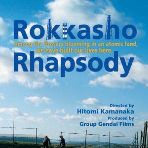 Rokkasho Rhapsody (Hitomi Kamanaka) from Zakka Films